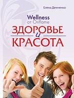 demchenko wellness_zdorovie